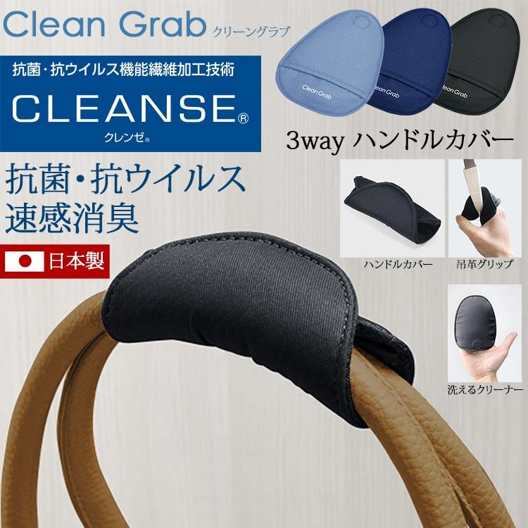 抗菌・抗ウィルス素材使用 ハンドルカバー 3WAY Clean Grab クリーングラブ